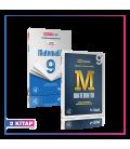 Sınav Yayınları 9. Sınıf Matematik Kampanyalı Set (2 Kitap)