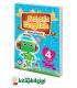 DAMLA ROBOTIC ENGLISH WORKSHEETS BOOK - 4.GRADE